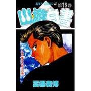 幽・遊・白書 15 瀬戸際の対峙の巻(ジャンプコミックス) [コミック]