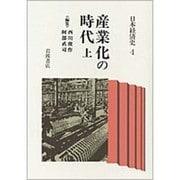 産業化の時代〈上〉(日本経済史〈4〉) [全集叢書]
