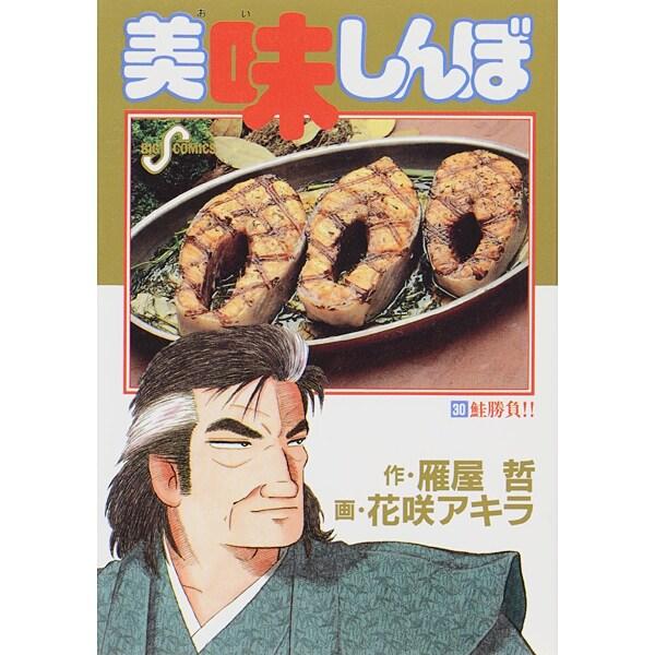 美味しんぼ 30(ビッグコミックス) [コミック]