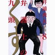 弁護士のくず<8>(ビッグ コミックス) [コミック]