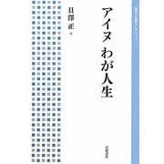 アイヌわが人生(岩波人文書セレクション) [全集叢書]