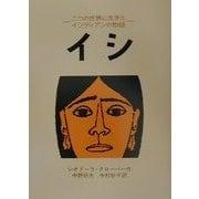 イシ―二つの世界に生きたインディアンの物語 [単行本]