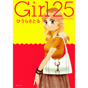 Girl25(講談社MOOK) [ムックその他]