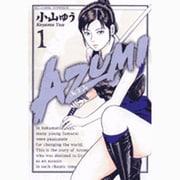 AZUMI-あずみ-<1>(ビッグ コミックス) [コミック]
