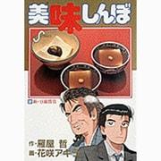 美味しんぼ<32>-新・豆腐勝負(ビッグ コミックス) [コミック]