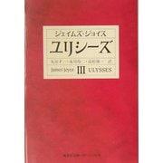 ユリシーズ〈3〉(集英社文庫ヘリテージシリーズ) [文庫]