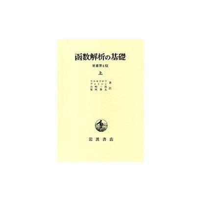 函数解析の基礎 上 原書第4版 [単行本]