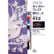 ギャラリーフェイク〔小学館文庫〕<12>(コミック文庫(青年)) [文庫]