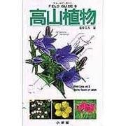 高山植物(フィールド・ガイド〈9〉) [図鑑]