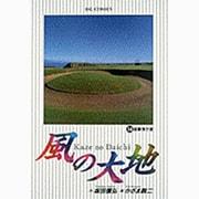 風の大地<14>-経験浅き者(ビッグ コミックス) [コミック]
