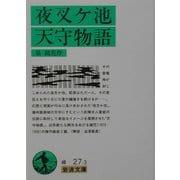 夜叉ヶ池・天守物語(岩波文庫) [文庫]
