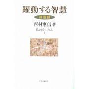 躍動する智慧-禅語録(仏教を生きる 3) [全集叢書]