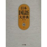 日本国語大辞典〈第13巻〉 第二版 [事典辞典]