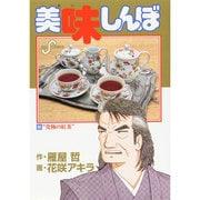 """美味しんぼ<66>-""""究極の紅茶""""(ビッグ コミックス) [コミック]"""