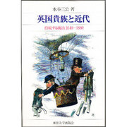 英国貴族と近代―持続する統治1640―1880 [単行本]