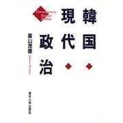 韓国現代政治 [単行本]