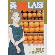 美味しんぼ<84>(ビッグ コミックス) [コミック]