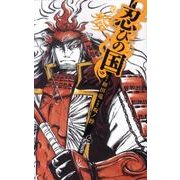 忍びの国 3(ゲッサン少年サンデーコミックス) [コミック]