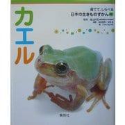 カエル(育てて、しらべる日本の生きものずかん〈2〉) [図鑑]
