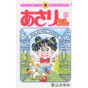あさりちゃん 87(てんとう虫コミックス) [コミック]