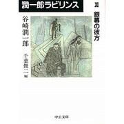 潤一郎ラビリンス〈11〉銀幕の彼方(中公文庫) [文庫]
