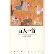 百人一首(新潮古典文学アルバム〈11〉) [全集叢書]