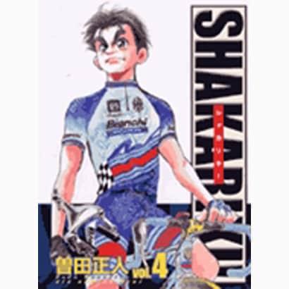 シャカリキ!<4>(ビッグ コミックス) [コミック]