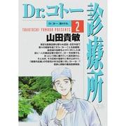 Dr.コトー診療所 2(ヤングサンデーコミックス) [コミック]