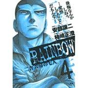 RAINBOW<4>(ヤングサンデーコミックス) [コミック]
