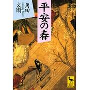 平安の春(講談社学術文庫) [文庫]