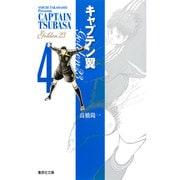 キャプテン翼GOLDEN-23 4(集英社文庫 た 46-53) [文庫]