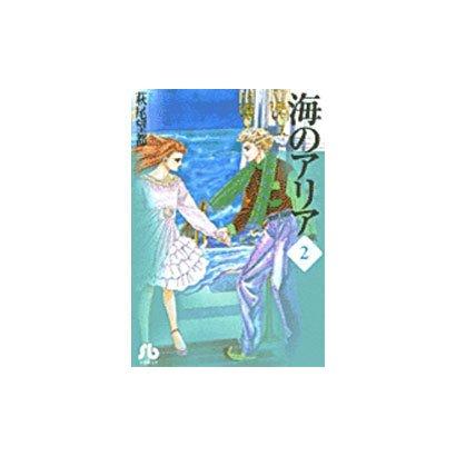 海のアリア<2>(コミック文庫(女性)) [文庫]