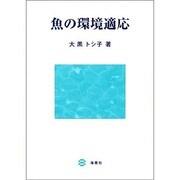 魚の環境適応 [単行本]