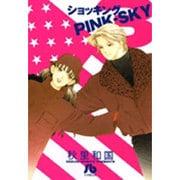 ショッキングPINK-SKY〔小学館文庫〕<3>(コミック文庫(女性)) [文庫]