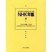 NHK年鑑 12 [全集叢書]