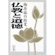 梅原猛の授業仏教・道徳[カセット] 10巻組