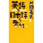 英語で日本語を考える [単行本]