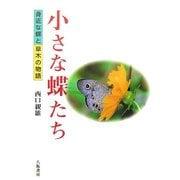小さな蝶たち―身近な蝶と草木の物語 [単行本]