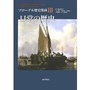 日常の歴史(ブローデル歴史集成〈3〉) [単行本]