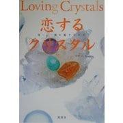 恋するクリスタル―体・心・魂を癒すために(SETSUWASHA ITEM BOOKS) [単行本]