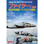 ファイターへの道航空自衛隊パイロット誕生[DVD] [単行本]