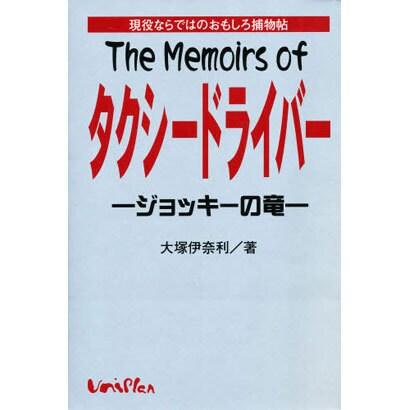 The Memoirs ofタクシードライバー―ジョッキーの竜 [単行本]