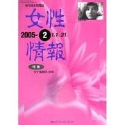 女性情報 2005年2月号 [単行本]