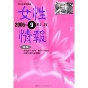 女性情報 2005年9月号 [単行本]
