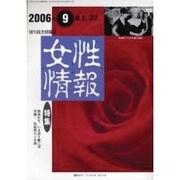 女性情報 2006年9月号 [単行本]