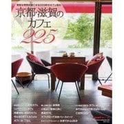 京都・滋賀のカフェ225-素敵な時間が過ごせる225軒のカフェ案内(Leaf MOOK) [ムックその他]
