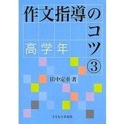 作文指導のコツ〈3〉高学年 [単行本]
