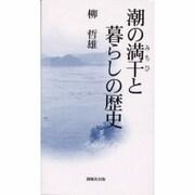 潮の満干と暮らしの歴史(風ブックス 6) [新書]