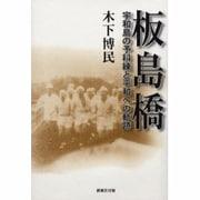 板島橋 宇和島の予科練と平和への軌跡