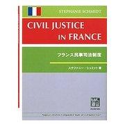 フランス民事司法制度 [全集叢書]
